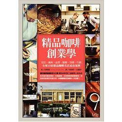精品咖啡創業學:定位、風味、品管、服務、空間、行銷:全球10家精品咖啡店成功案例