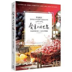 餐桌上的巴黎:85道花都美食 × 法式文學饗宴