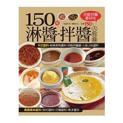 150種淋醬拌醬大收錄~行動食譜系列^(27^) 150
