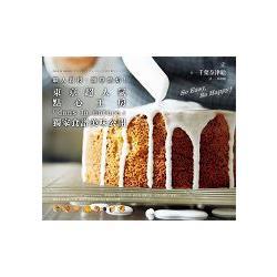 職人親授-簡單烘焙!東京超人氣點心工房「dans la nature」獨家食譜美味公開