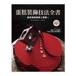 蛋糕裝飾技法全書:美味與精緻的二重奏