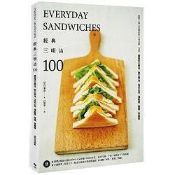 經典三明治100:由數十萬人票選出的人氣食譜,包括開放式三明治、熱三明治、法式土司、潛艇堡、捲餅、貝果等
