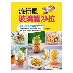 流行風玻璃罐沙拉-愛烹飪(8)