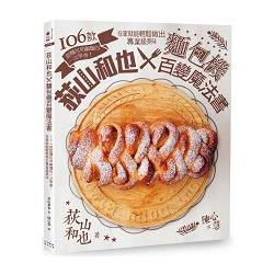 荻山和也╳麵包機百變魔法書:106款甜麵包和鹹麵包一次學會,在家就能輕鬆做出專業級美味