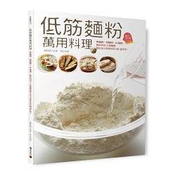 低筋麵粉萬用料理:稀麵糊、稠麵糊、Q麵團- 徹底利用3種麵體變出每天都想吃的60道料理!