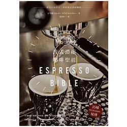 義式濃縮咖啡聖經