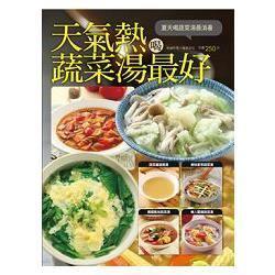 天氣熱喝蔬菜湯最好-簡單做菜(66)