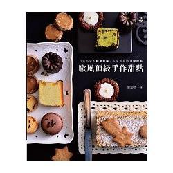 歐風頂級手作甜點:百年不衰的經典風味.人氣綿延的頂級甜點