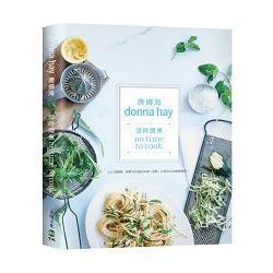 沒時間煮:食譜女王唐娜海:240道簡單、新鮮又快速的料理+甜點-再忙也能輕鬆煮!