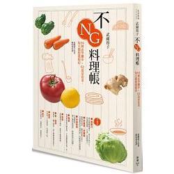 武藏裕子不NG料理帳 : 94種必學撇步+62道家常菜,每天都想進廚房