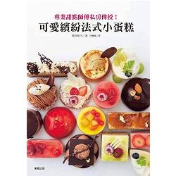 專業甜點師傅私房傳授!可愛繽紛法式小蛋糕