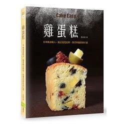 雞蛋糕:6種雞蛋配方,隨意變化鬆軟、紮實與綿密的口感