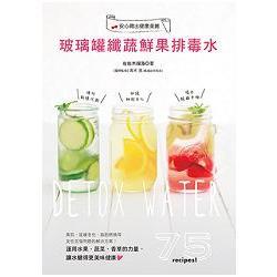 玻璃罐纖蔬鮮果排毒水 : 安心喝出健康美麗 /