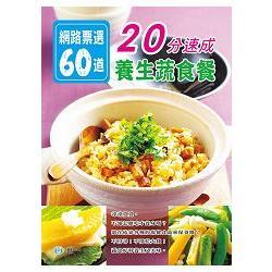 網路票選60道:20分速成養生蔬食餐
