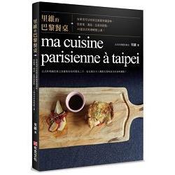 里維的巴黎餐桌:在家也可以吃到主廚級幸福滋味,從前菜、湯品、主菜到甜點,40道法式料理輕鬆上桌