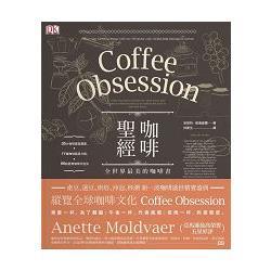 咖啡聖經 : 全世界最美的咖啡書 /