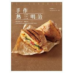 手作熱三明治
