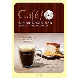 Café!咖啡館的悠閒輕食+Flag's耐熱雙層玻璃杯組