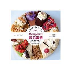 Bonjour!起司蛋糕:香醇x濃郁x綿滑-頂級烘焙名店Berko直傳-私藏我的法式幸福!