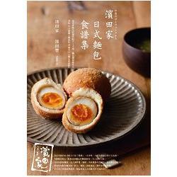 濱田家日式麵包食譜集:東京排隊名店獨特配方x手揉、麵包機兩種作法-香味&口感讓人驚訝的38種可口「麵包和甜點」