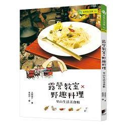 露營教室×野趣料理:里山生活美食帖