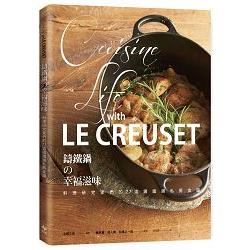 LE CREUSET鑄鐵鍋的幸福滋味