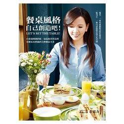 餐桌風格-自己創造吧!:自食器挑選搭配、氣氛佈置營造到用餐基本禮儀的完整餐桌全書
