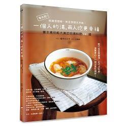 一個人的湯-兩人吃更幸福:當主食也能大滿足的湯料理101道:零失敗!保證很想做-而且很想天天做!