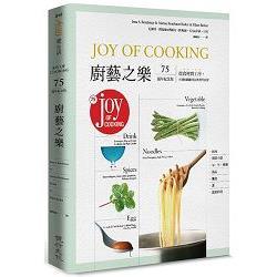廚藝之樂【飲料‧開胃小點‧早、午、晚餐‧湯品‧麵食‧蛋‧蔬果料理】:從食材到工序,烹調的關鍵技法