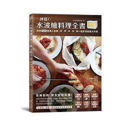 神器!水波爐料理全書:海選135道達人食譜- 蒸、 烤、 炒、 炸、燉- 一爐多菜廚藝大升級!