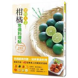 果物入菜!柑橘常備料理帖:玻璃罐萬用醬×清爽果香料理,43道餐桌上的酸甜好滋味。