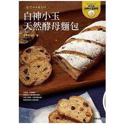 無添加&最省時 白神小玉天然酵母麵包