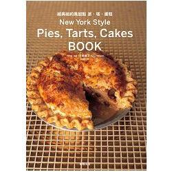 經典紐約風甜點:派、塔、蛋糕:pies- tarts- cakes book