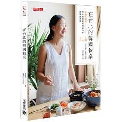 在台北的韓國餐桌 : 韓國人親授,在家也能輕鬆做出四季的韓國料理 /
