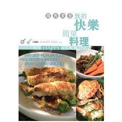 聞西煮意:我的快樂簡單料理(中英對照)