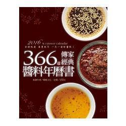 366道傳家 醬料年曆書