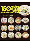 150種粥美味配方大收錄
