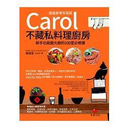 Carol不藏私料理廚房 : 新手也能變大廚的100堂必修課