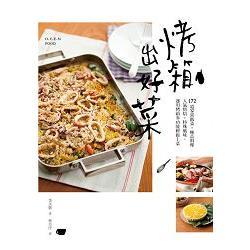 烤箱出好菜:172道家常飯菜.極品料理.人氣烘焙.特殊風味- 運用烤箱多功能輕鬆上菜
