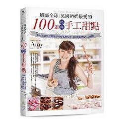 風靡全球- 英國奶奶最愛的100道經典手工甜點:美女主廚英式甜點不外傳私密配方- 1800張照片完全圖解