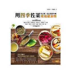 好食7用四季佐菜─自己作,安心吃的99種玻璃罐漬物