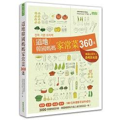道地韓國媽媽家常菜360道 : 韓國出版史上最暢銷食譜