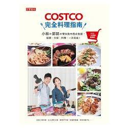 COSTCO完全料理指南:小林和郭郭的零失敗中西式食譜- 採買、分裝、料理- 一次完成!