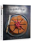 手感烘焙聖經:150道經典創意食譜×280種特選配方×800張質感圖解,烘焙技藝完全掌握
