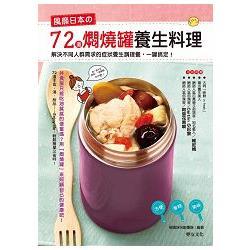 風靡日本的72道燜燒罐養生料理:解決不同人群需求的症狀養生調理餐- 一罐搞定!