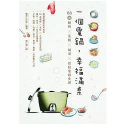 一個電鍋,幸福滿桌 : 66道麵飯X菜餚X鹹湯X甜點電鍋食譜
