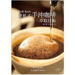 Cafe Bach 濾紙式手沖咖啡萃取技術:咖啡之神田口護,淬鍊40年的手沖堅持!