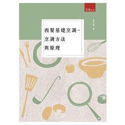 西餐基礎烹調 : 烹調方法與原理