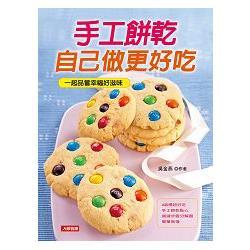 手工餅乾自己做更好吃-愛烹飪(9)