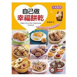 自己做幸福餅乾(中英對照)-愛烘焙(1)